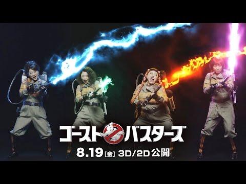 映画『ゴーストバスターズ』MVショートバージョン