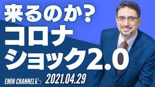 【エミンチャンネル 祝!1周年】来るのか?コロナショック2.0