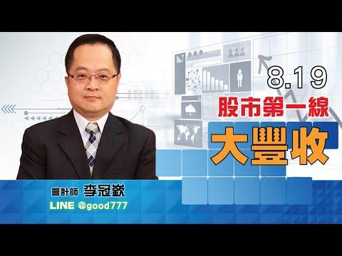 2019/08/19  股市第一線 李冠嶔 大豐收