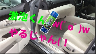 激泡クリーナー VS LEXUS LS460 内装編 w(゚o゚)w! ドア内張り・シートベルトを拭いたらびっくり
