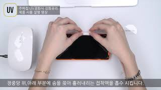 UV경화식 강화유리 제품 사용 설명 영상