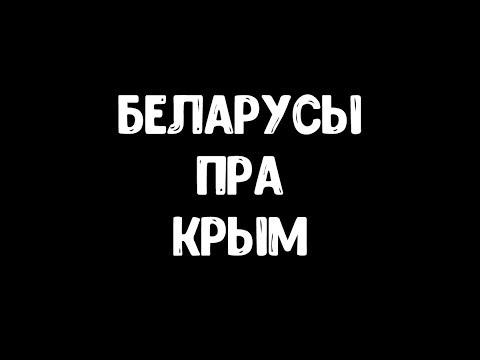Беларусы пра Крым / Белорусы про Крым