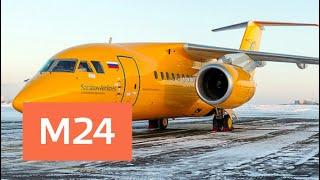 Тело одной из жертв крушения Ан-148 передали родным - Москва 24