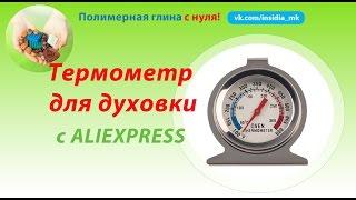 Термометр для духовки с ALIEXPRESS. Как запекать полимерную глину?