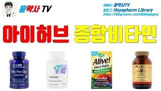 아이허브 종합비타민 고르는법, 추천제품 5종 비추제품 …