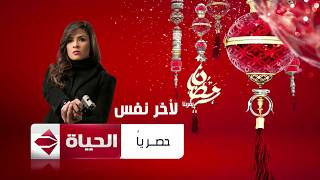 """البرومو التشويقي لمسلسل النجمة ياسمين عبد العزيز """"لآخر نفس"""" حصريًأ في رمضان"""