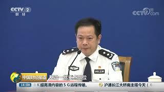 [中国财经报道]公安部:集中打击危害食品安全犯罪活动| CCTV财经