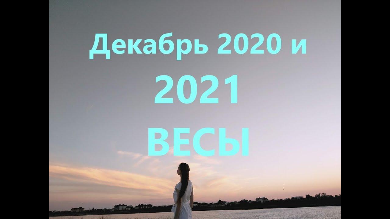 Гороскоп на Декабрь 2020 и 2021 Весы ЛЮБОВЬ/ Эра Водолея /План-прогноз Tais Star