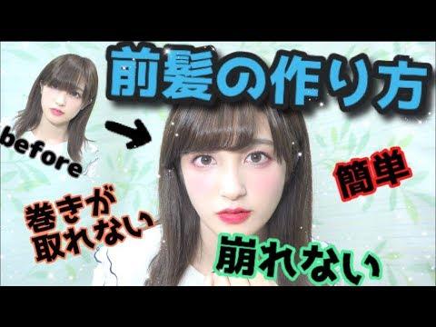 ♡最強前髪の作り方♡〜踊っても汗かいても崩れない〜