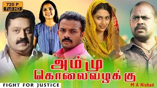 Ammu Kolai Vazhaku Tamil Movie | Vairam malayalam dubbing |Ammu Kollai Vazhaku Super Hit Movie HD