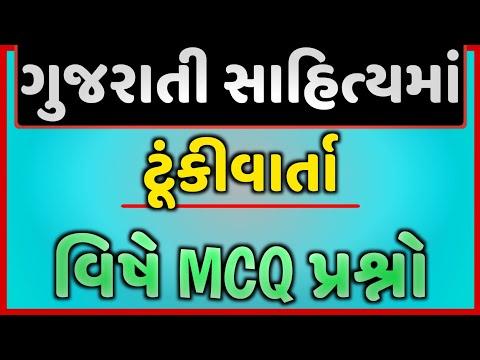 વસંતવિલાસ ફાગુ Vasant Vilas Fagu gujarati sahitya kruti for gpsc upsc net gиз YouTube · Длительность: 6 мин15 с