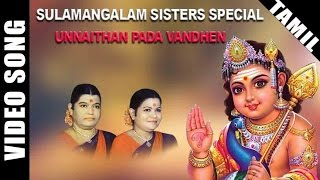 Unnaithan Pada Vandhen Video Song | Sulamangalam Sisters Murugan Song | Tamil Devotional Song