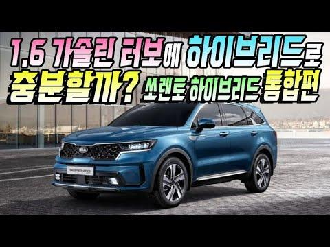 쏘렌토 하이브리드 통합편 - 중형 SUV인데 1.6 가솔린 터보에 하이브리드로 충분할까?