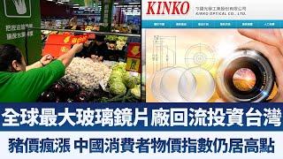 全球最大玻璃鏡片廠回流投資台灣|豬價瘋漲 中國消費者物價指數仍居高點|產業勁報【2020年1月10日】|新唐人亞太電視