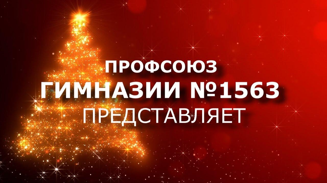 Новогоднее поздравление от профсоюза фото 196