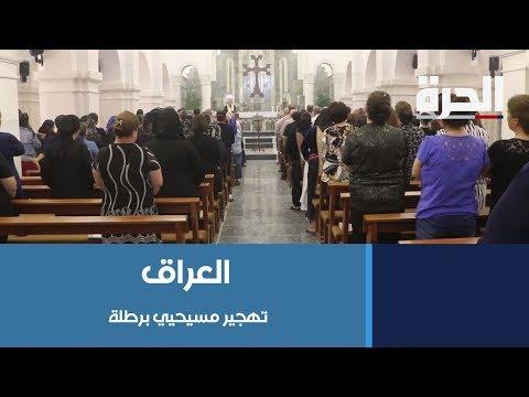 #العراق.. مسيحيو برطلة يتخوفون من اعتداءات وعمليات تهجير  - نشر قبل 14 ساعة
