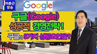 [이춘근박사방송 123회 구글 경영전략] 구글(Goog…