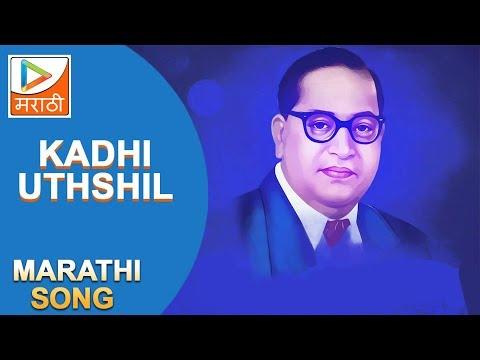 Kadhi Uthshil Marathi Song 2015 | Full MARATHI Songs 2015 | Bhim Song 2015