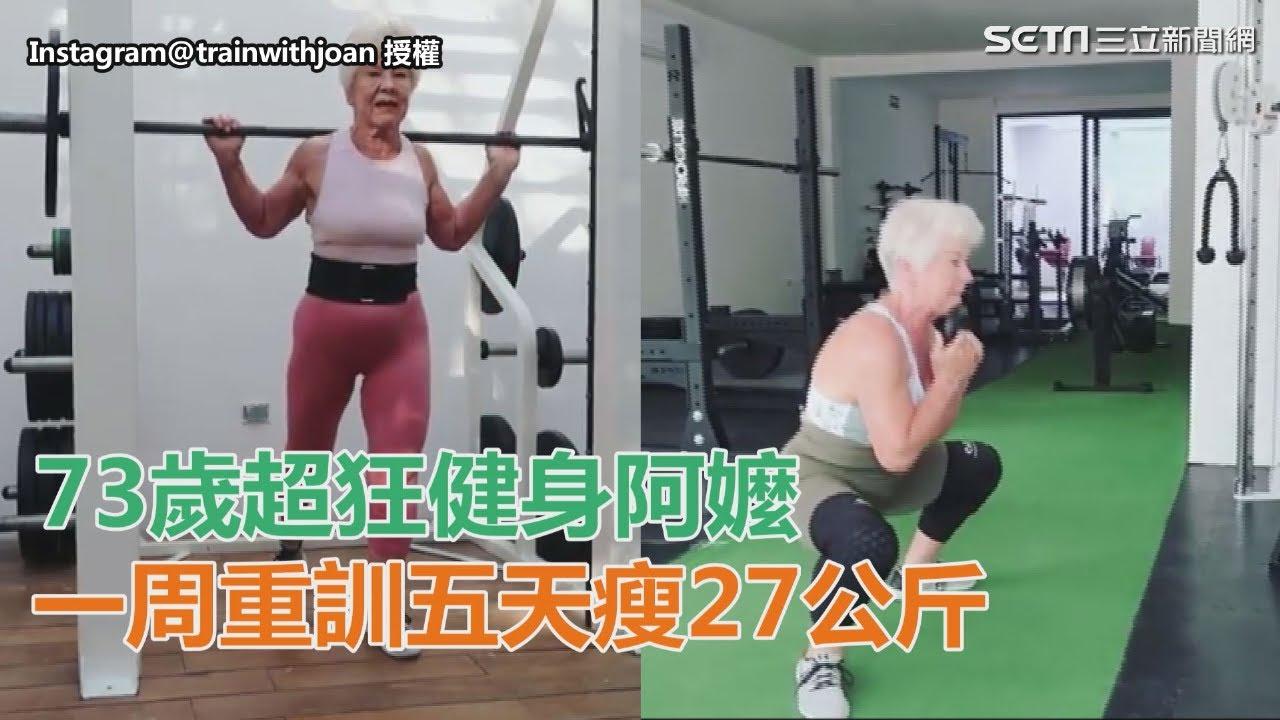 73歲超狂健身阿嬤 一周重訓五天瘦27公斤 三立新聞網SETN.com - YouTube