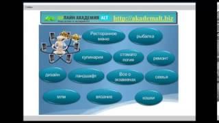 Курс Сайтостроение в Академии Альт(, 2013-12-12T15:50:40.000Z)