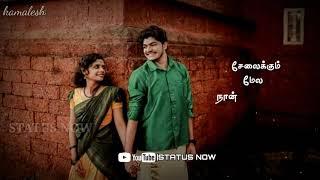 Kanne en kanmaniye song whatsapp status tamil   Ilaiyaraja hits song whatsapp status tamil. 😍
