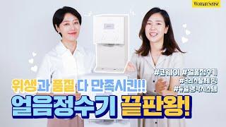 얼음정수기의 끝판왕! 코웨이 얼음정수기 꼼꼼 리뷰 ㅣ …