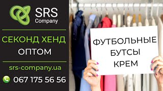 Секонд хенд обзор распаковка Футбольные бутсы Крем SRS Company секонд хенд оптом Украина