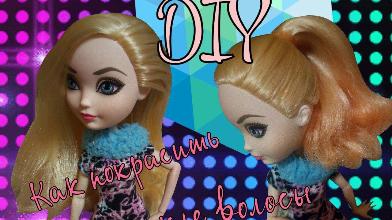 Как покрасить кукле волосы
