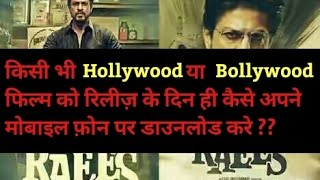 How to Download Latest Hollywood & Bollywood Movies।। रिलीज़ के दिन ही डाउनलोड करे
