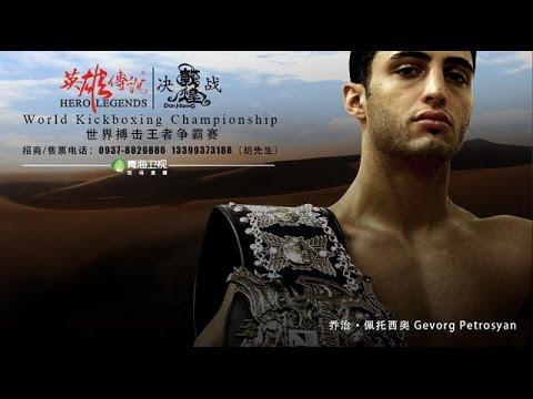 Giorgio Petrosyan vs Xu Yan
