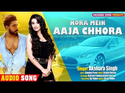 कोरा में आजा छोरा - KORA ME AAJA CHHORA   #Akshara Singh   New Hindi Rap Song 2020