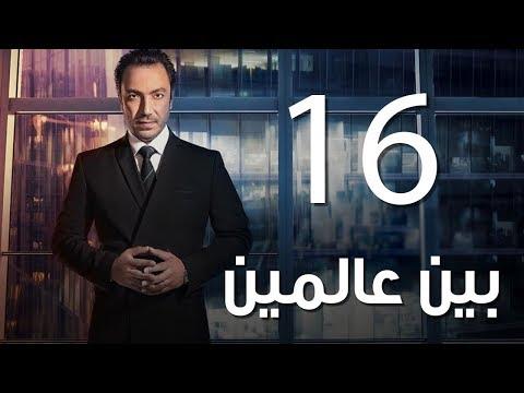 Bein 3almeen  EP16 |مسلسل بين عالمين - الحلقة السادسة عشر