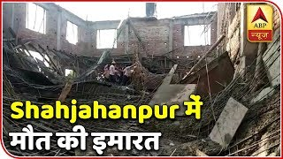 Three Killed In Shahjahanpur Building Collapse | ABP News