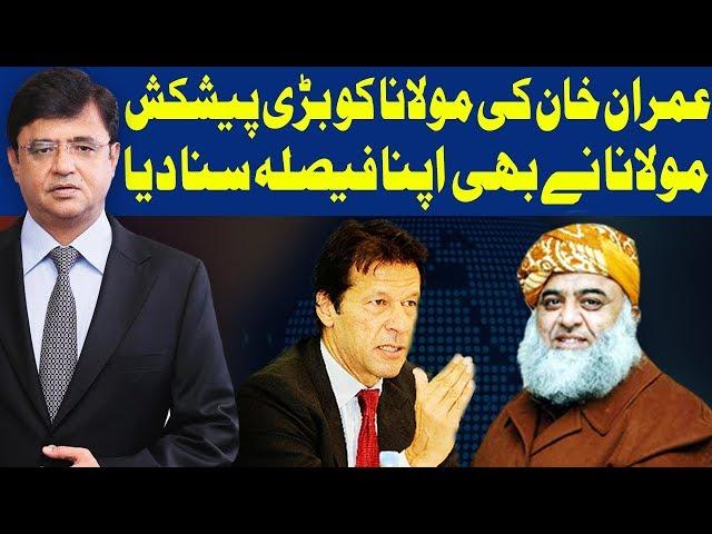 Dunya Kamran Khan Kay Sath | 16 October 2019 | Dunya News