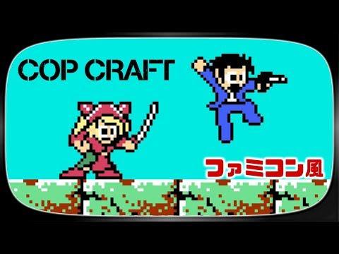 コップクラフト Op 楽園都市 8bitアレンジ Cop Craft Op