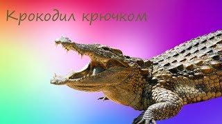 крокодил крючком часть 2