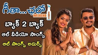 geetha-chalo-movie-back-2-back-all-songs-ganesh-rashmika-mandanna-2019