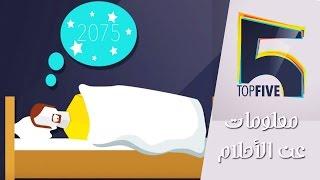 Top 5 | توب 5 | معلومات عن الأحلام