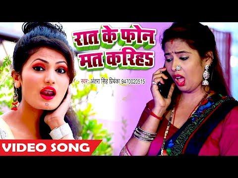Raat Ke Phone Mat Kariha iyar संघे सुतेले पलंग पर भतार - Antra Singh Priyanka - Bhojpuri Songs