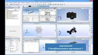 T FLEX CAD: Вводный курс. Работа с  окнами и закладками документов