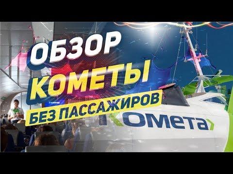 Комета Севастополь | Комета Севастополь Ялта | Комета расписание | Комета Крым