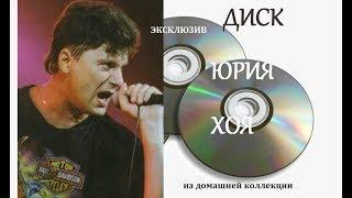 Какую музыку слушал Юрий Хой Эксклюзивно Диск из его коллекции