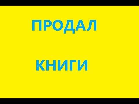 Продал книги СССР и 19 век