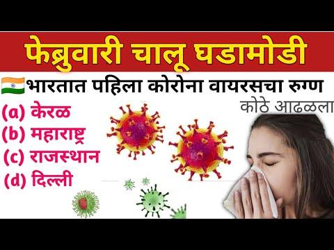 Download भारतात पहिला कोरूना वायरचा रुग्ण कोठे आढळला🔥🔥🔥gk in Marathi