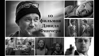 Какие фильмы посмотреть? / ТОП 10 фильмов ДЭВИДА ФИНЧЕРА