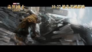 MARVEL《奇異博士》DOCTOR STRANGE 香港電視廣告