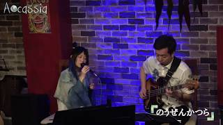 The LASTDAY from Aocassia @下北沢サーカス http://aocassia.com Vo:あ...