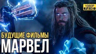 Тайные фильмы Марвел, которые выйдут после Мстителей 4: Финал.