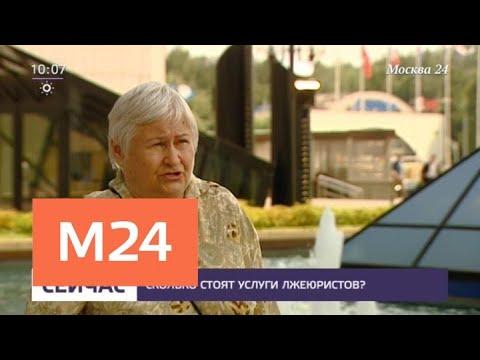 Сколько стоят услуги лжеюристов - Москва 24