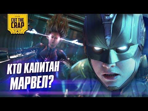 """Что показали в трейлере """"Капитан Марвел/Captain Marvel"""""""